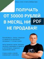 Kak Poluchat' Ot 30000 Rublej, Nichego Ne Prodavaya