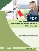 Vypolnenie-studentami-nauchno_issledovatelskikh-rabot-po-psikhologii
