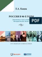 Katsva Istoria Rossii 90e Gody