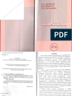 Translation- Pismenny Perevod