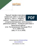 ЕТКС-выпуск2-1