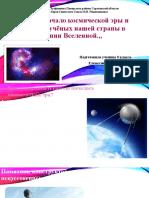 Начало Космической Эры и Роль Учёных Нашей Страны в Изучении Вселенной