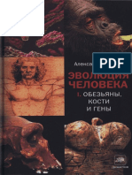 Эволюция человека. В 2 книгах. Книга 1. Обезьяны, кости и гены. by Александр Марков (z-lib.org)