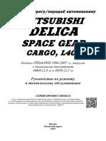 MITSUBISHI DELICA  SPACE GEAR  CARGO  L400