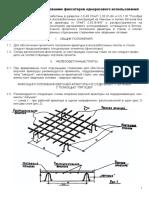 Указания по проектированию фиксаторов одноразового использования