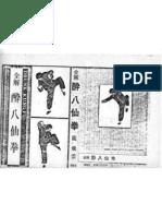 druken_kung_fu_and_applications