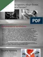 БЖД Проект Минакова 3