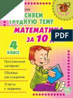 4-класс математика