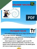 matematika_2020_13_11_6kl_prez_ skaitlis pi