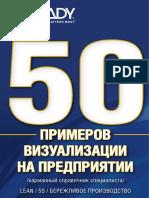 50 LEAN Visuals 2015