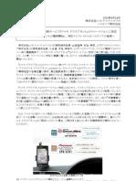 Pioneer Carrozzeria Smart Cradle SPX-SC01