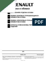 DUSTER - Облицовка и обивка