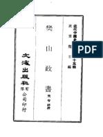 646 樊山政书(1-3)