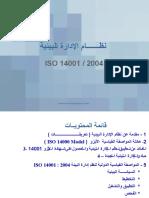 ISO 14001(presentation)
