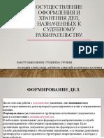Sudebnoe_deloproizvodstvo