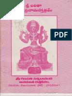 Lalitha Sahasranamam Telugu