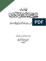 Tahzeeb Al Khasais Un Nabavia Lil Suyyuti