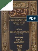Al Muntaqa Le Ibne Rajab Hanbali