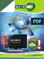 Φυλλάδιο Προσφορών ELECTRONET Ισχύει έως 30/04/2011