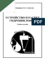 Башаров М.М., Сергеева О.А._Устройство и расчет гидроциклонов_2012
