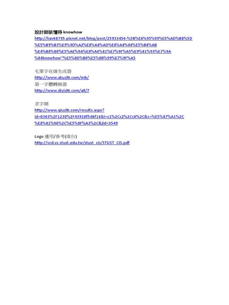 設計師該懂得knowhow   PDF