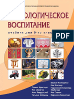 IX_Educatia Tehnologica (in Limba Rusa)