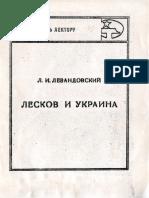 Левандовский Л. И. - Лесков и Украина - 1981