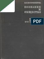 Мотрошилова Н.В. - Познание и общество. - 1969
