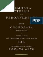 041 Temnata Strana Na Revolucijata Edmund Berk