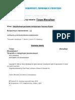 Менеджмент природа и структура организаций - Генри Минцберг
