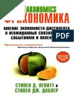 Levitt Frikonomika.161005.Fb2