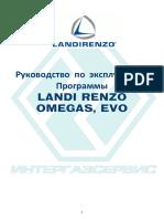 Ланді Ренцо Інстр+Схема