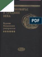 Е.Ю. Гончаров. Восточная нумизматика Херсона (вторая половина XII— первая половина XV вв