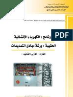 الكهرباء الانشائية-ورشة مباديء التمديدات