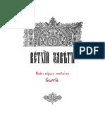 SvetoPismo_crkvenoslovenski