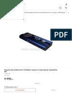 Защита для мобильного телефона защита от прослушки скрэмблер MS от компании _Интернет-магазин _Radio-security__