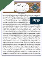Hizb al-Bahr