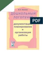Ivanova Dosh Koln y Logo Punkt