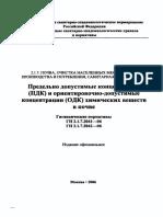 ГН 2.1.7.2041-06 «Предельно допустимые концентрации (ПДК) химических веществ в почве»