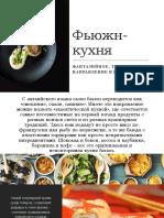 Фьюжн-кухня (2)