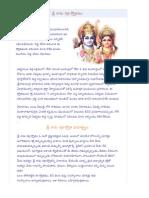 Rama Raksha Stotram in Telugu