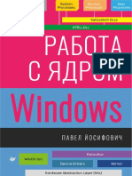 Работа с Ядром Windows 2021