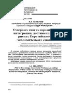 o-pervyh-itogah-evraziyskoy-integratsii-dostizheniyah-i-riskah-evraziyskogo-ekonomicheskogo-soyuza