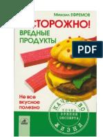 Ostorozhno Vrednyje Produkty / Produkty, kotoryje my vybiraem (eBook) / Осторожно! Вредные продукты / Продукты, которые мы выбираем (2008)