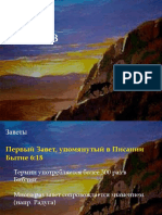 Abrahamic Covenant in Russian