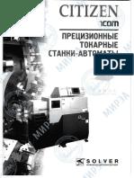 CITIZEN прецизионные токарные станки автоматы
