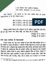 Sant Ji's Speech