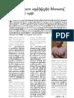 Interview with Daw Aung San Su Kyi by Kyaw Min Swe