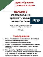lek6_Plekhanova