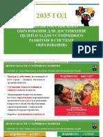 Ключевые направления развития российского образования для достижения Целей и задач устойчивого развития в системе образования